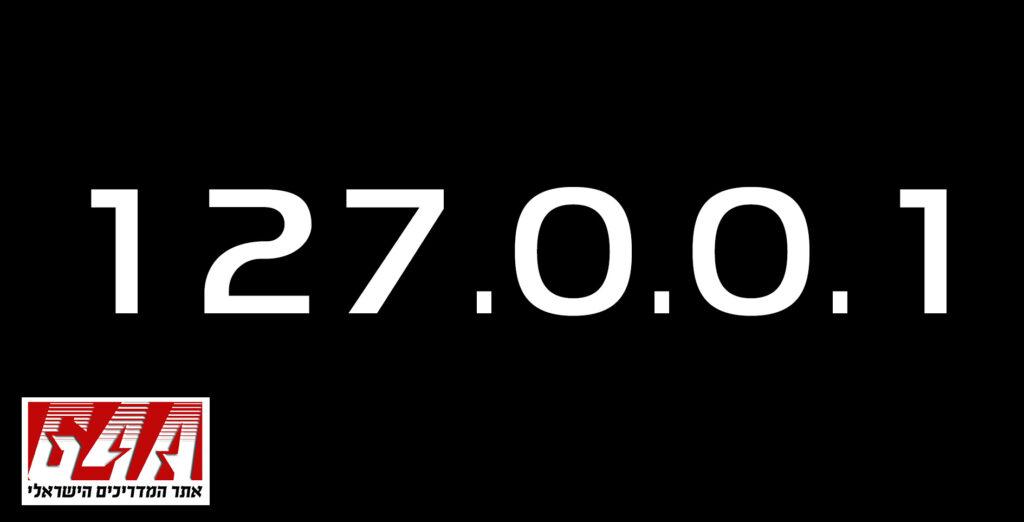 127.0.0.1