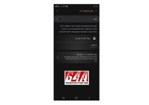 איך להפוך את הסמארטפון או טאבלט שלכם לנקודת WiFi ניידת